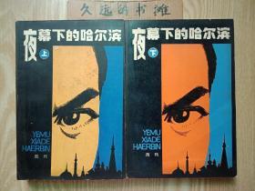 夜幕下的哈尔滨(上(1982年6月版)、下(1984年5月版),二本合售)