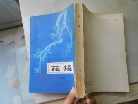 中国农书业刊 园艺之都:花镜(修订版)