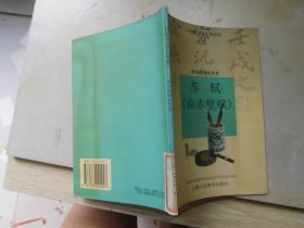 苏轼《前赤壁赋》——宋元的书法艺术