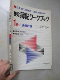 検定簿记ワークブック(1级 原価计算)【大16开 日文原版】