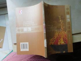 艺术树丛书:中国服饰这棵树(见描述)
