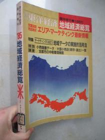 东洋经济:地域经济総览(周刊)1985年【16开 日文原版】【见描述】