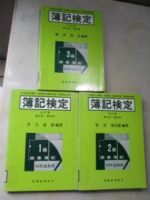 簿记検定(改订版)(商业薄记 1.2.3级)【3册合售】【大32开 日文原版】