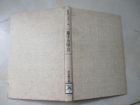 物理学ライフラリー8:量子力学(Ⅱ)(大32开精装  日文原版)