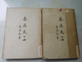 秦汉史(上下册 民国36年初版)见描述