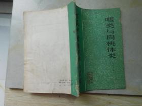 百病中医自我疗养丛书:咽炎与扁桃体炎(见描述)