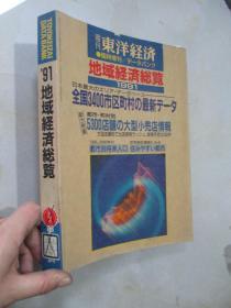东洋经济:地域经济総览(周刊)1991年【16开 日文原版】【见描述】