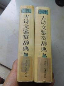 学生古诗文鉴赏辞典(上下 精装)