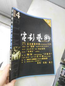 电影艺术2008年第4期【从北影到中影 看中国电影制片30年】