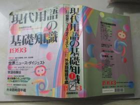 现代用语の基础知识 1993【大16开 日文原版】