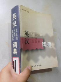 英汉皮肤病性病真菌病词典