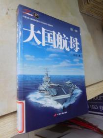 大国航母(第1部)【插图本】