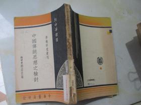 中国传统思想之检讨【民国三十七年初版  学术研究汇刊】