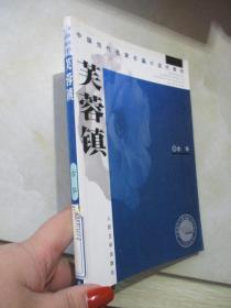 中国当代名家长篇小说代表作:芙蓉镇