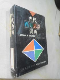 当代西方思潮词典(精装)