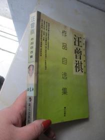汪曾祺作品自选集