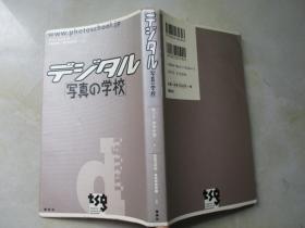 デジタル【写真の学校】【大32开 日文原版】