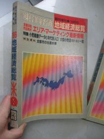 东洋经济:地域经济総览(周刊)1986年【16开 日文原版】【见描述】