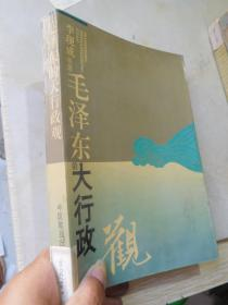 毛泽东的大行政观