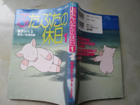 ぶたぶたの休日1【大32开 日文原版 漫画】。