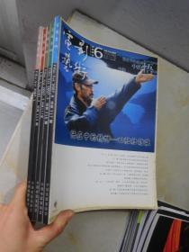 电影艺术2007年第1.2.3.5.6期【共5期合售】