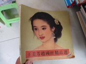 王美芳赵国经精品选【2000年1版1印 仅印5000册】见描述