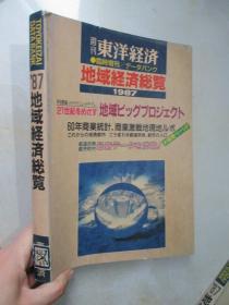 东洋经济:地域经济総览(周刊)1987年【16开 日文原版】【见描述】