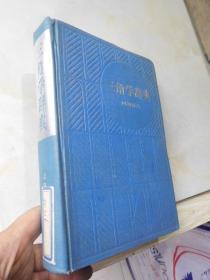 三角学辞典 (问题解法)