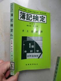 簿记検定(改订版)( 1级 会计学)【大32开 日文原版】。