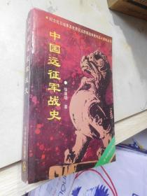 纪念抗日战争及世界反法西斯战争胜利五十周年丛书:中国远征军战史(一版一印)