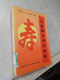 中国传统补品补药