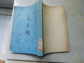 中国古典文学读本丛书:长生殿  竖版繁体(有插图)