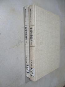 物理学ライフラリー:热统计物理学Ⅰ.Ⅱ合售(大32开 布面精装  日文原版)