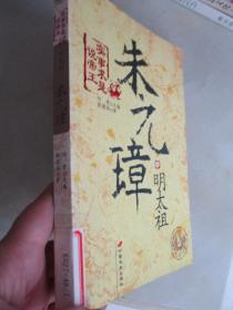 明太祖朱元璋--实事求是说帝王:一个从历史的夹缝中钻出来的英雄