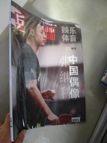 娱乐体育乒乓 :乒乓球迷第一刊 2017年1月总第73期 中国偶像 张继科 (塑封未拆 )