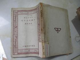 中国考古小史(新中学文库)