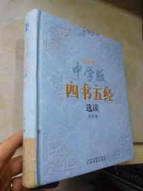 中学版四书五经选读(精装)【见描述】