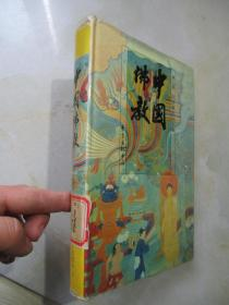 中国佛教:第二辑【精装】