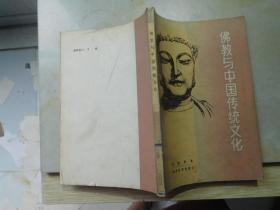 佛教与中国传统文化