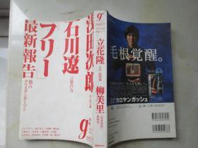 g² vol3 2010 March 立花隆(大32开 日文原版)