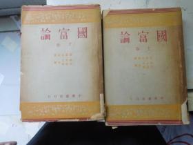 (民国版)国富论(上下卷全2本合售,1936-4发行 1949-11四版封面稍微有损,书形板正)
