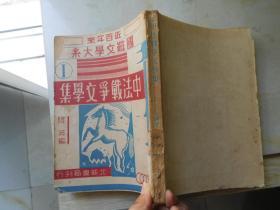 近百年来国难文学大系 1:中法战争文学集(见描述)
