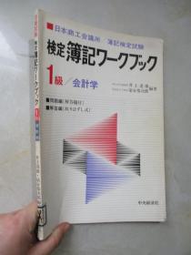 検定簿记ワークブック(1级 会计学)【大16开 日文原版