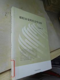 课程异变的社会学分析·.