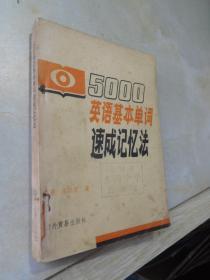5000英语基本单词速成记忆法(见描述)