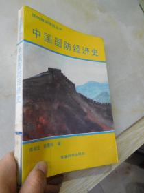 国防建设研究丛书:中国国防经济史