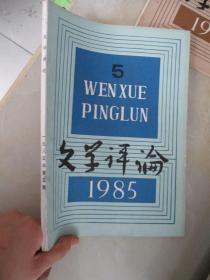 文学评论1985年第5期【一封荒唐的信—贾平凹】