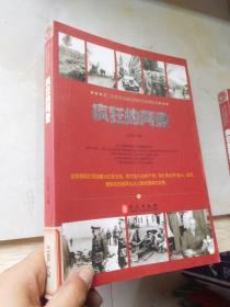 第二次世界大战全程纪实系列丛书:疯狂的阿登