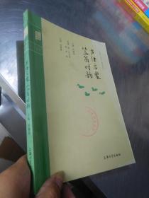 钟书国学精粹 :声律启蒙笠翁对韵