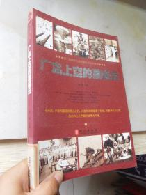 第二次世界大战全程纪实系列丛书:广岛上空的蘑菇云(插图本)